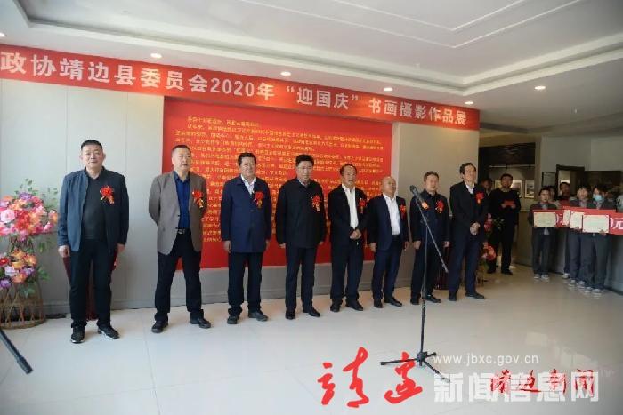 """县政协举办""""迎国庆""""书画展:凝聚爱党爱国正能量"""