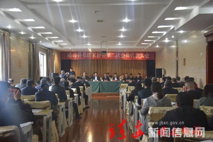 靖边县书法家协会第二次会员代表大会召开