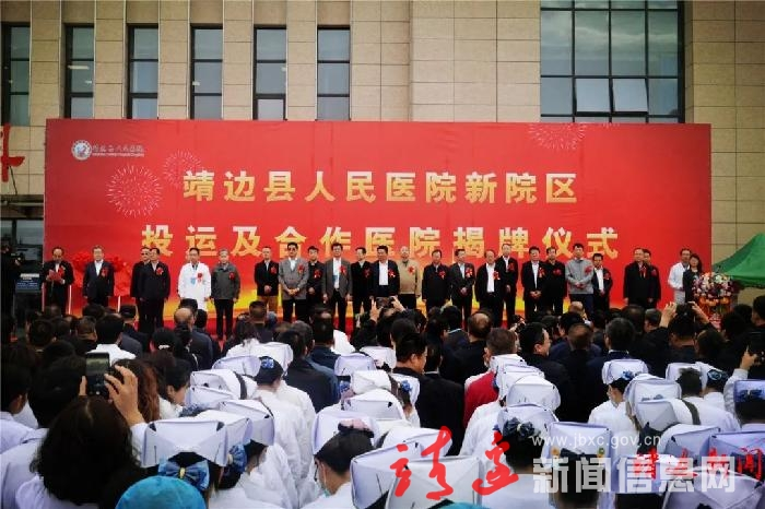 靖边县人民医院新院区投运暨合作医院揭牌仪式举行