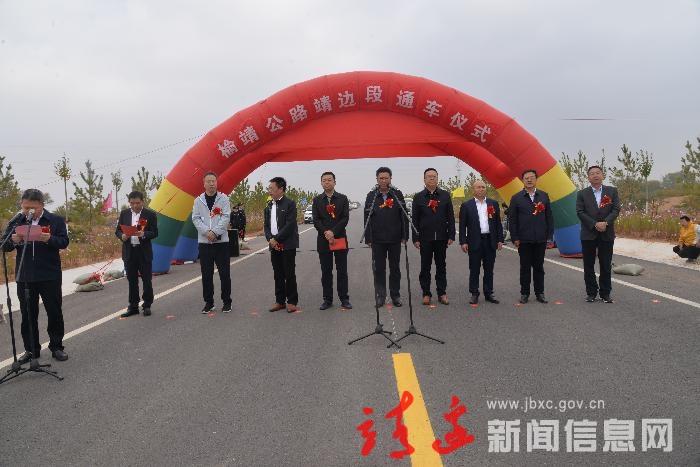 榆靖公路靖边段通车仪式举行
