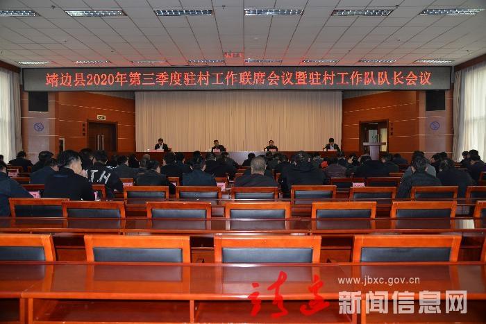 靖边县召开2020年第三季度驻村工作联席会议暨驻村工作队队长会议