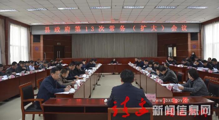 靖边县政府召开第13次常务(扩大)会议