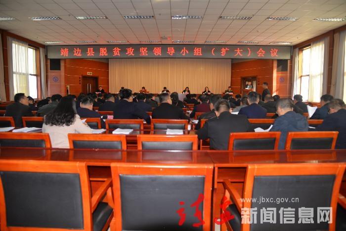 靖边县脱贫攻坚领导小组(扩大)会议召开