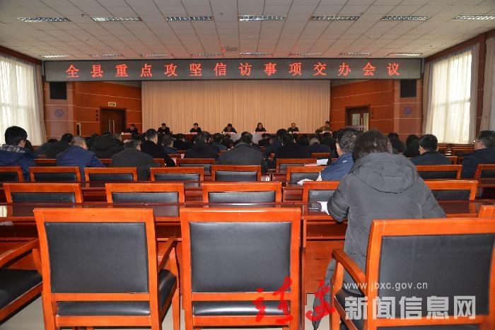 靖边县重点信访事项攻坚案件交办会召开