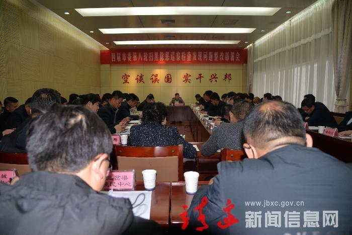 靖边县召开四届市委第八轮扫黑除恶巡察检查发现问题整改部署会