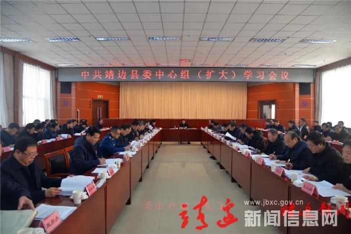 县委理论学习中心组(扩大)集体学习会议召开