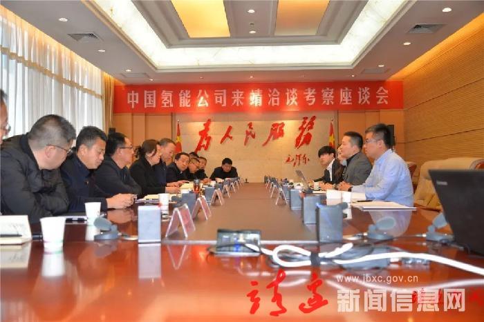 中国氢能公司来靖洽谈考察座谈会