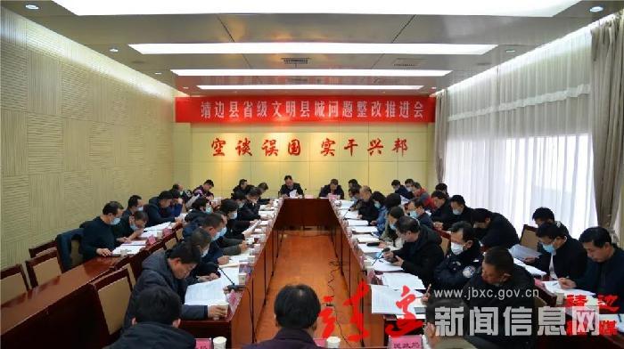 靖边县召开省级文明县城问题整改推进会