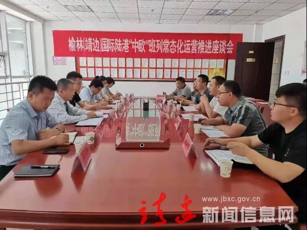 榆林靖边国际陆港中欧班列常态化运营推进座谈会在靖召开