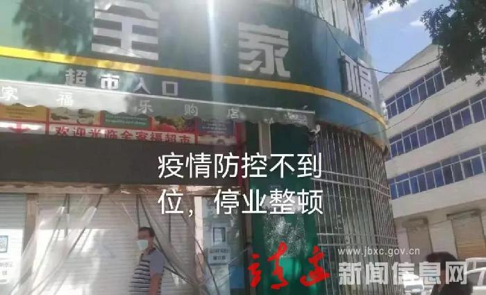 疫情防控措施落实不到位 靖边县3家店被查封 6家店被关停