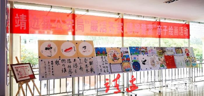 靖边县公安局开展廉洁齐家德润警营系列活动