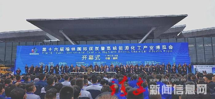 第十六届榆林国际煤炭暨高端能源化工产业博览会开幕 靖边县组团参加