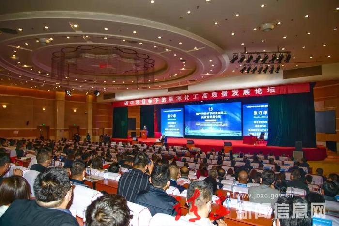 【煤博会快讯】能源化工高质量发展论坛举行 靖边引资33.8亿元